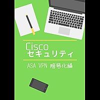 Ciscoセキュリティ ASA VPN 暗号化編