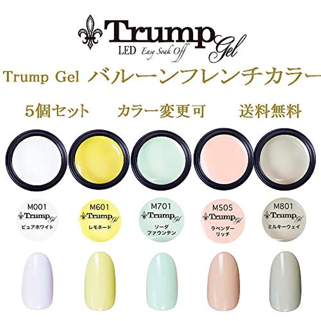 研磨剤粒みすぼらしい【送料無料】Trumpバルーンフレンチカラー 選べるカラージェル5個セット