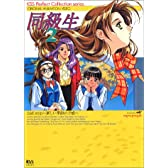 同級生2―2nd step 新しい季節の予感 ORIGINAL ANIMATION VIDEO (KSS books―KSS perfect collection series)