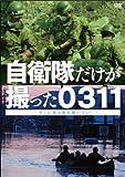 自衛隊だけが撮った0311~そこにある命を救いたい~[DVD]