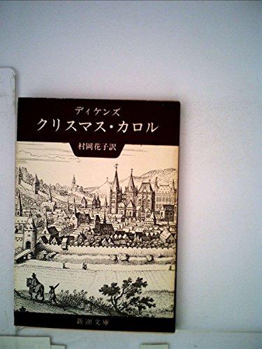 クリスマス・カロル (1952年) (新潮文庫〈第458〉)の詳細を見る