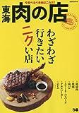 東海肉の店—今食べるべき肉はこれだ! わざわざ行きたいニクい店 (ぴあMOOK中部) -