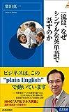 一流は、なぜシンプルな英単語で話すのか