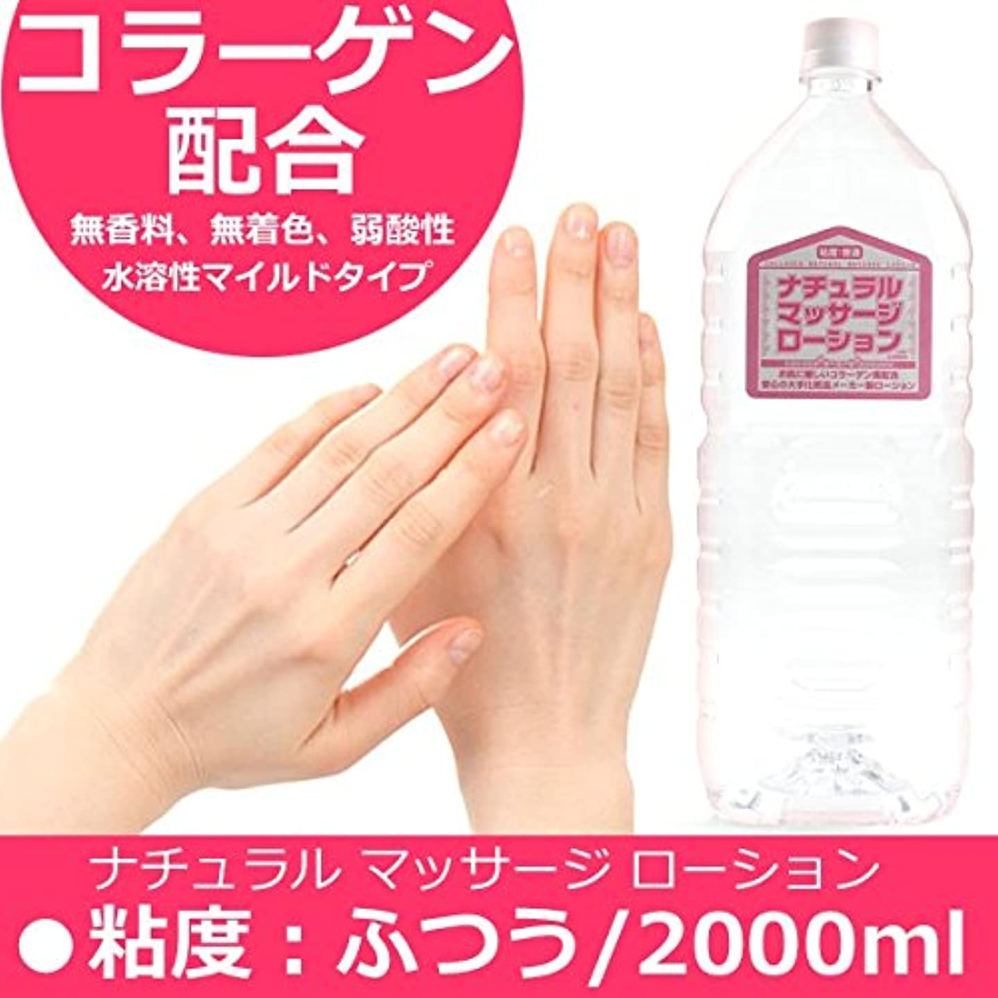 熱望する盗賊花ナチュラルマッサージ ローション 2000m 業務用の詰替えにも!!