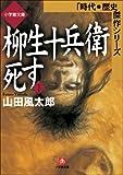 柳生十兵衛死す(下) (小学館文庫)