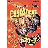 カスケーダー [DVD]