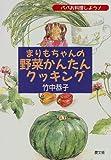 まりもちゃんの野菜かんたんクッキング―パパお料理しよう!