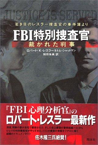 FBI特別捜査官―裁かれた判事の詳細を見る