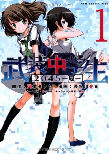武装中学生2045 ―夏― 1巻 (ガムコミックスプラス)の詳細を見る