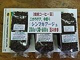 自家焙煎コーヒー豆【ニカラグア】シン・マキアージュ、200g×3袋=600g(豆のまま)/宅急便発送