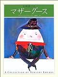 石坂浩二のマザーグース (講談社の翻訳絵本)