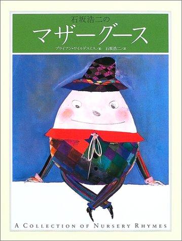 石坂浩二のマザーグース (講談社の翻訳絵本)の詳細を見る