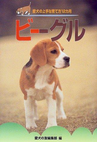ビーグル (愛犬の上手な育て方12カ月)