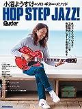 小沼ようすけのソロ・ギター・メソッド ホップ・ステップ・ジャズ! (Guitar Magazine)