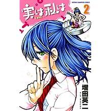 実は私は(2) (少年チャンピオン・コミックス)