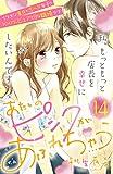 あたしのピンクがあふれちゃう 分冊版(14) (姉フレンドコミックス)