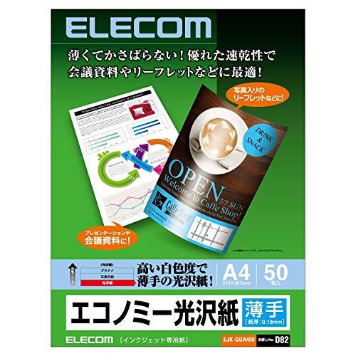 エコノミー光沢紙 A4 50枚 EJK-GUA450