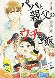 パパと親父のウチご飯 5 (BUNCH COMICS)