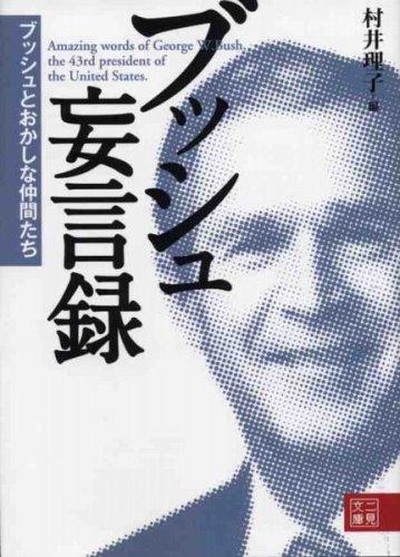 ブッシュ妄言録—ブッシュとおかしな仲間たち (二見文庫)