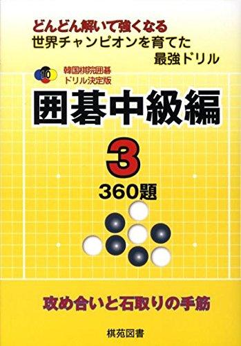 韓国棋院囲碁ドリル決定版 囲碁中級編〈3〉360題 (韓国棋院囲碁ドリル 決定版 10)