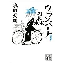 新装版 ウランバーナの森 (講談社文庫)