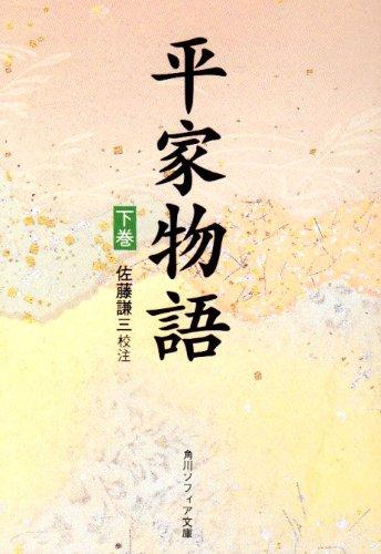平家物語 (下巻) (角川ソフィア文庫)の詳細を見る