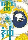雷神~いかずち~(2) (ヤングキングコミックス)