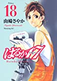 はるか17(18) (モーニングコミックス)