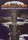 ヒバクシャ・シネマ―日本映画における広島・長崎と核のイメージ
