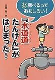 『水道道たんけん』がはじまった! (調べるっておもしろい!)
