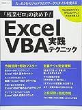 「残業ゼロ」の決め手! Excel VBA 実践テクニック (日経BPムック)