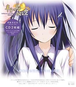 ドラマCD 半分の月がのぼる空 Vol.4