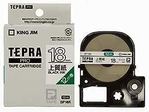 キングジム テープカートリッジ テプラPRO SP18K 上質紙 18mm 白