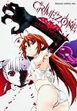 CRIMEZONE ‐クリム・ゾン‐ 4 (ドラゴンコミックスエイジ)