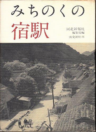 みちのくの宿駅 (1963年)