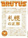 BRUTUS(ブルータス) 2018年 11月15日号 No.881 [札幌の正解] [雑誌]