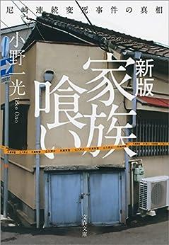 [小野一光]の新版 家族喰い 尼崎連続変死事件の真相 (文春文庫)