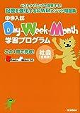 中学入試 Day-Week-Month学習プログラム 社会[全範囲]: 忘れる前に,ベストタイミングで復習! (中学入試DWM学習プログラム)