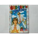 GOD SAVE THEすげこまくん! 2 (ヤングマガジンワイドコミックス)