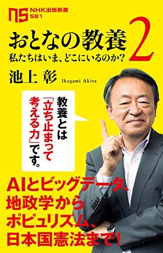 おとなの教養 2—私たちはいま、どこにいるのか? (2) (NHK出版新書)