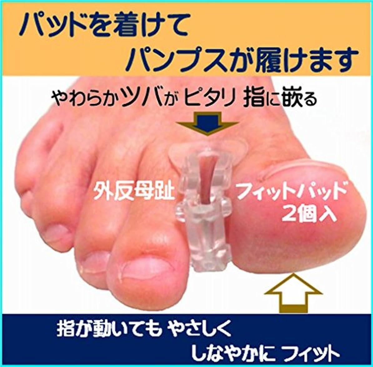 ジョリー知的複合外反母趾 フィットパッド 2P