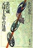 忠臣蔵 元禄十五年の反逆 (新潮文庫)