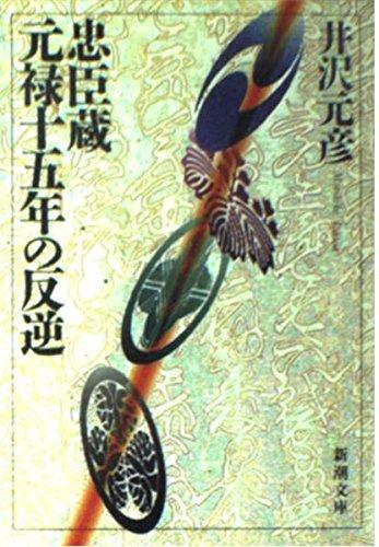 忠臣蔵 元禄十五年の反逆 (新潮文庫)の詳細を見る