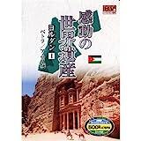 感動の世界遺産 ヨルダン 1 WHD-5148 [DVD]