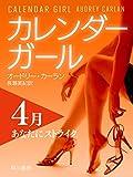 カレンダーガール 4月――あなたにストライク (早川書房)