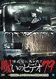 ほんとにあった!呪いのビデオ 79 [DVD]