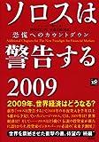 ソロスは警告する 2009 恐慌へのカウントダウン 画像