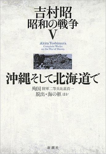 吉村昭 昭和の戦争5 沖縄そして北海道での詳細を見る