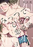 みっつでひとつ恋愛論(3) (デイジーコミックス(英和出版社))