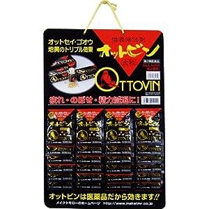 【第2類医薬品】金粒オットビン分包台紙 3粒×24